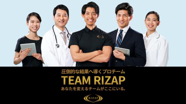 RIZAP(ライザップ):おすすめのダイエットジム