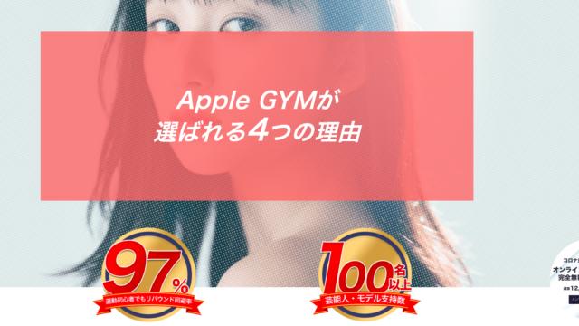 AppleGYM:おすすめのダイエットジム