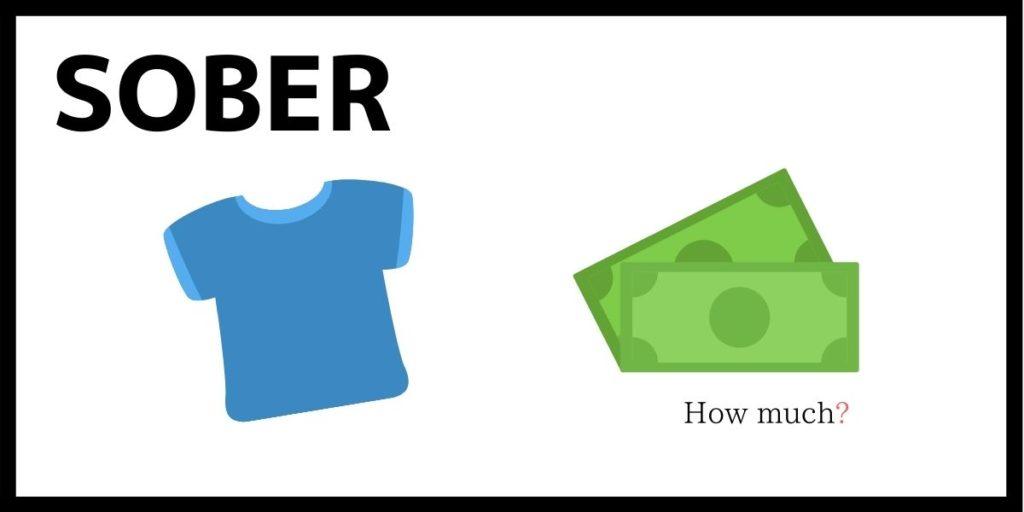 服のデザインと価格帯